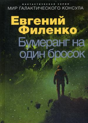 Филенко Е. - Мир галактического консула. Бумеранг на один бросок: роман обложка книги