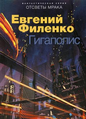 Филенко Е. - Гигаполис: фантастический роман обложка книги