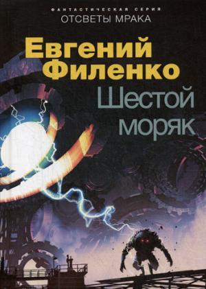 Филенко Е. - Шестой моряк: фантастический роман обложка книги