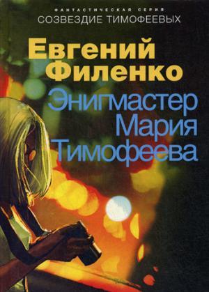 Филенко Е. - Созвездие Тимофеевых. Энигмастер Мария Тимофеева обложка книги