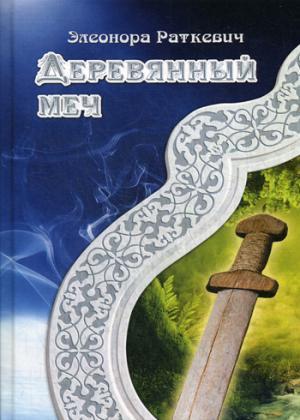Раткевич Э. - Деревянный меч обложка книги