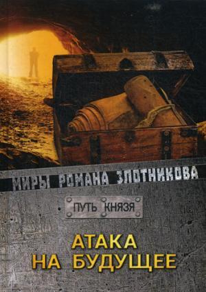 Злотников Р.В. - Атака на будущее. Путь князя обложка книги