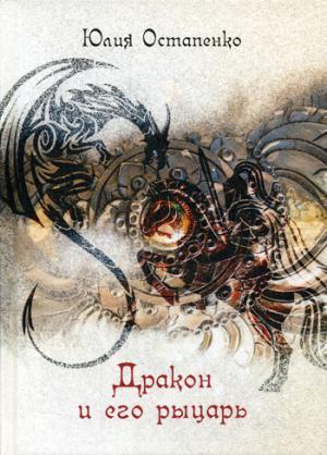 Остапенко Ю. - Дракон и его рыцарь: повесть обложка книги