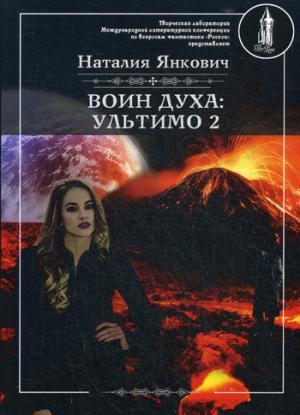 Янкович Н. - Воин духа: Ультимо. Кн. 2. Т. 2 обложка книги