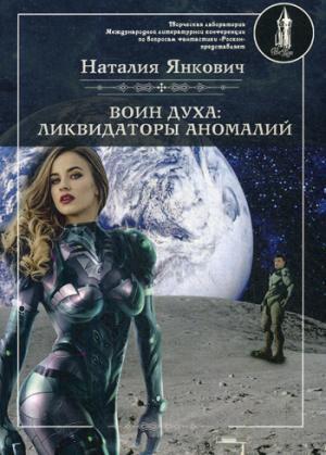 Янкович Н. - Воин духа: Ликвидаторы аномалий. Кн. 3. Т. 1 обложка книги
