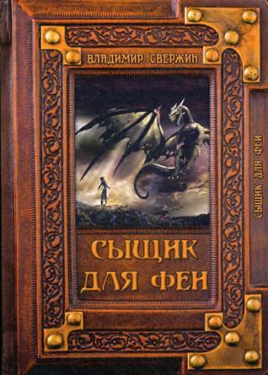 Свержин В.М. - Сыщик для феи обложка книги