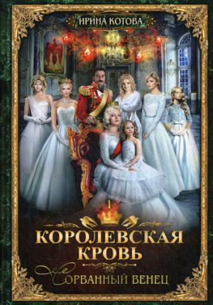 И. Котова - Королевская кровь-1. Сорванный венец обложка книги