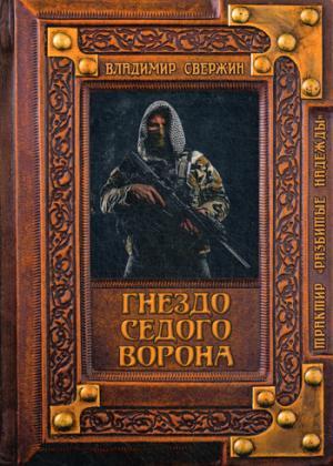 Свержин В.М. - Гнездо Седого Ворона обложка книги