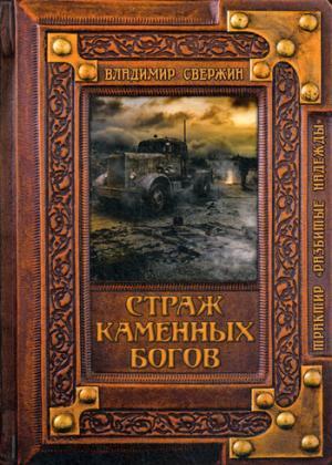 Свержин В.М. - Страж Каменных Богов обложка книги