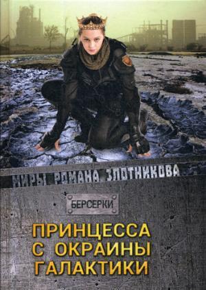Злотников Р.В. - Принцесса с окраины галактики обложка книги