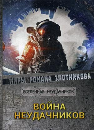 Злотников Р.В., Мусаниф С.С. - Война неудачников обложка книги