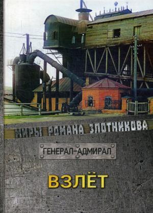 Злотников Р.В. - Взлет обложка книги