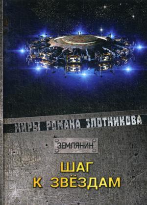 Злотников Р.В. - Шаг к звездам обложка книги
