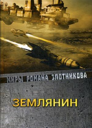 Злотников Р.В. - Землянин обложка книги