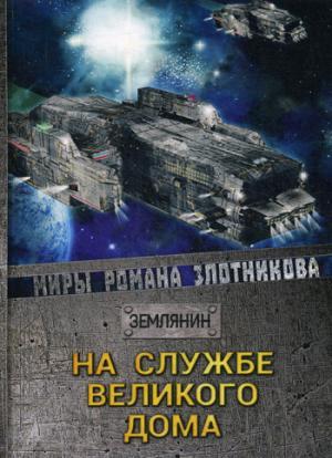 Злотников Р.В. - На службе Великого дома обложка книги