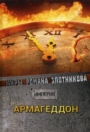 Злотников Р.В. - Армагеддон обложка книги