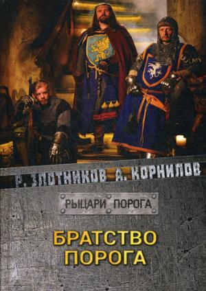 Злотников Р.В., Корнилов А. - Братство Порога обложка книги