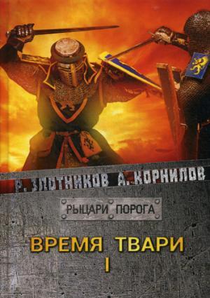 Злотников Р.В., Корнилов А. - Время твари. Т. 1 обложка книги