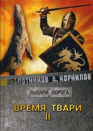 Злотников Р.В., Корнилов А. - Время твари. Т. 2 обложка книги