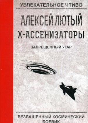 Лютый А. - Запрещенный угар обложка книги