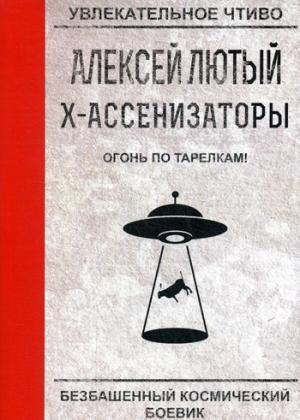 Лютый А. - Огонь по тарелкам! обложка книги