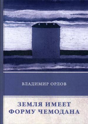 Орлов В. - Земля имеет форму чемодана: роман обложка книги