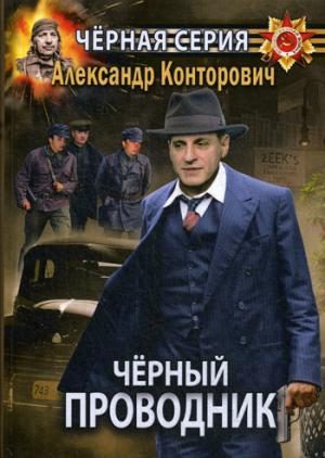 Конторовичи А. - Черный проводник обложка книги
