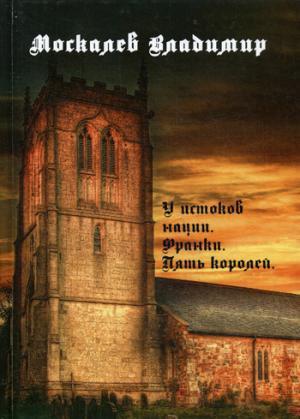 Москалев В.В. - У истоков нации. Франки. Пять королей обложка книги