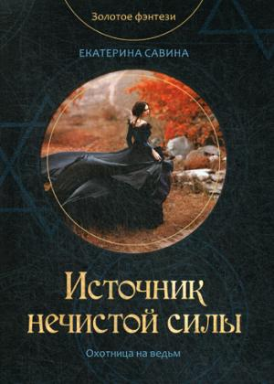 Савина Е. - Источник нечистой силы обложка книги