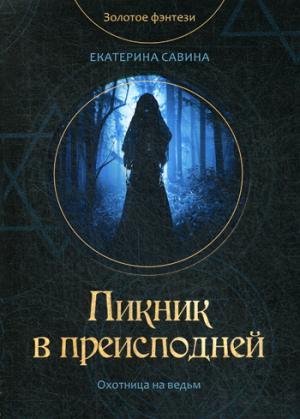 Савина Е. - Пикник в преисподней обложка книги