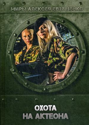 Евтушенко А.А. - Охота на Актеона = Охота на Актеона обложка книги