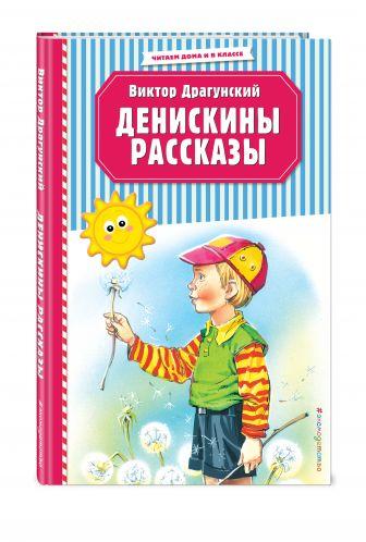 Виктор Драгунский - Денискины рассказы (ил. В. Канивца) обложка книги