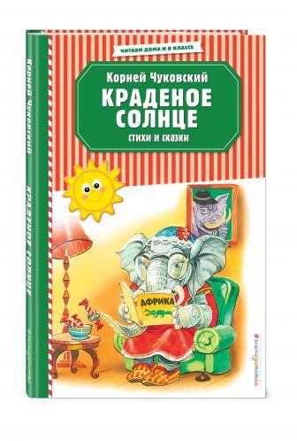 Корней Чуковский - Краденое солнце. Стихи и сказки (ил. В. Канивца) обложка книги
