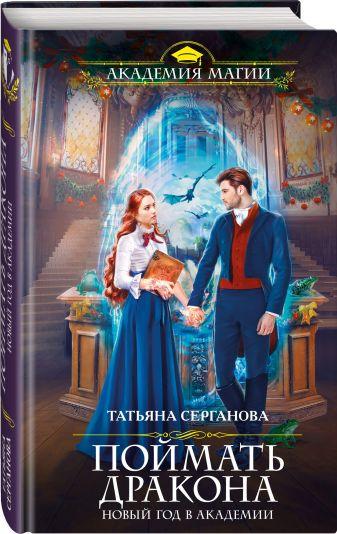 Татьяна Серганова - Поймать дракона. Новый год в Академии обложка книги