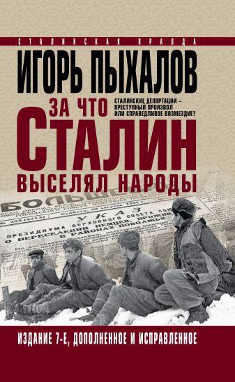 Пыхалов И.В. - За что Сталин выселял народы. Сталинские депортации – преступный произвол или справедливое возмездие? обложка книги