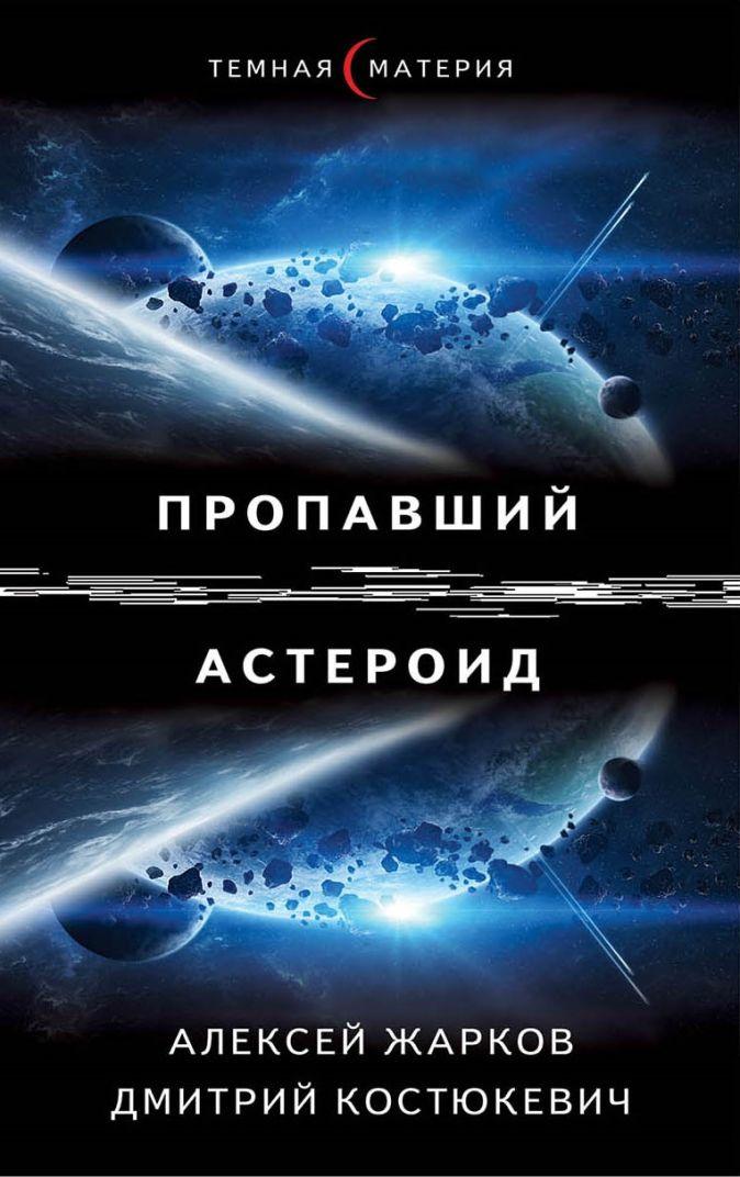 Жарков А., Костюкевич Д. - Пропавший астероид обложка книги