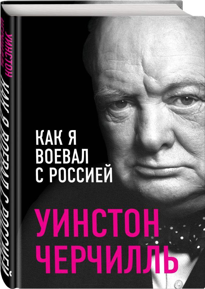 Уинстон Черчилль - Как я воевал с Россией обложка книги