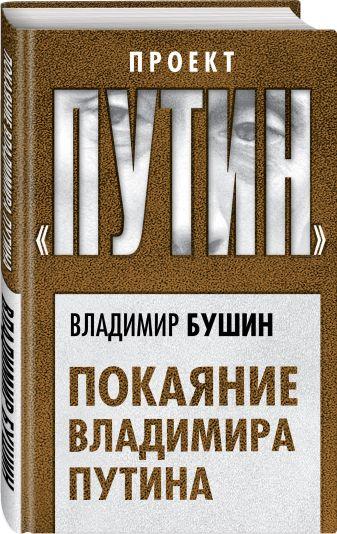 Владимир Бушин - Покаяние Владимира Путина обложка книги