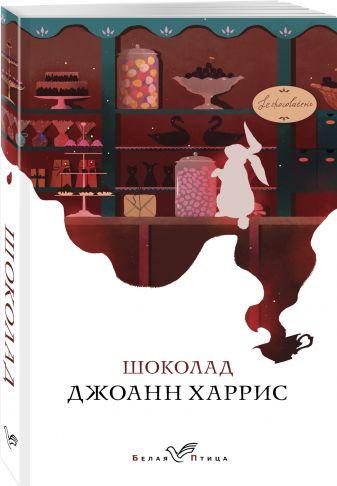 Джоанн Харрис - Шоколад обложка книги