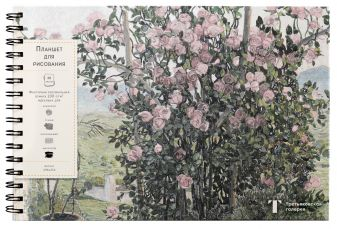 Умбрийская долина (Головин). Скетчбук (А4, 20 л, рисовальная бумага 200 гр., евроспираль)