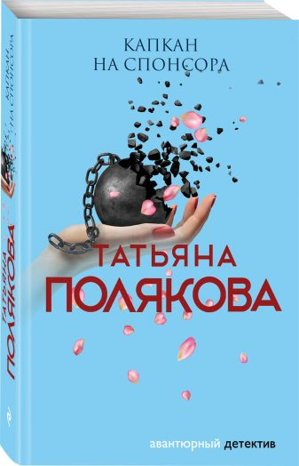 Татьяна Полякова - Капкан на спонсора обложка книги