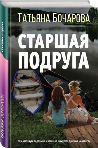 Татьяна Бочарова - Старшая подруга обложка книги