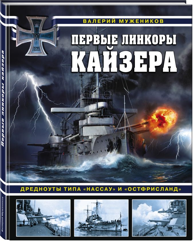 Валерий Мужеников - Первые линкоры кайзера. Дредноуты типа «Нассау» и «Остфрисланд» обложка книги