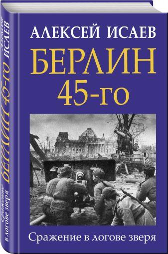 Алексей Исаев - Берлин 45-го. Сражение в логове зверя обложка книги