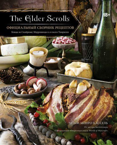 The Elder Scrolls. Официальный сборник рецептов - фото 1