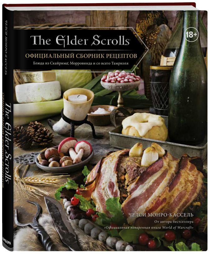 Челси Монро-Кассель - The Elder Scrolls. Официальный сборник рецептов обложка книги