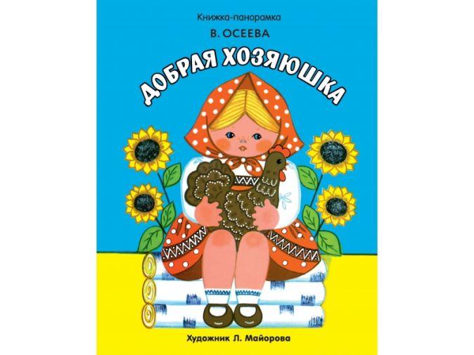 Осеева Валентина Александровна - Добрая хозяюшка обложка книги