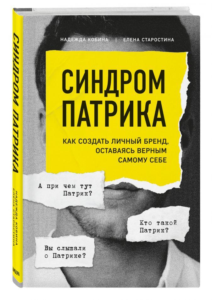 Надежда Кобина, Елена Старостина - Синдром Патрика. Как создать личный бренд, оставаясь верным самому себе обложка книги