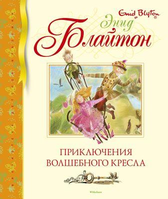Блайтон Э. - Приключения волшебного кресла обложка книги