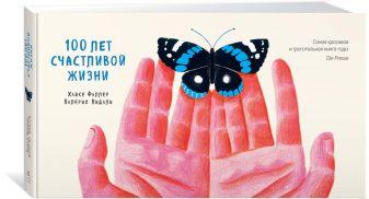 Фаллер Х., Видали В. - 100 лет счастливой жизни обложка книги